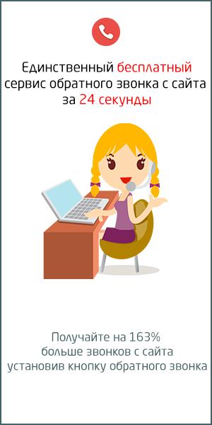 Бесплатная услуга обратного звонка клиенту с вашего сайта