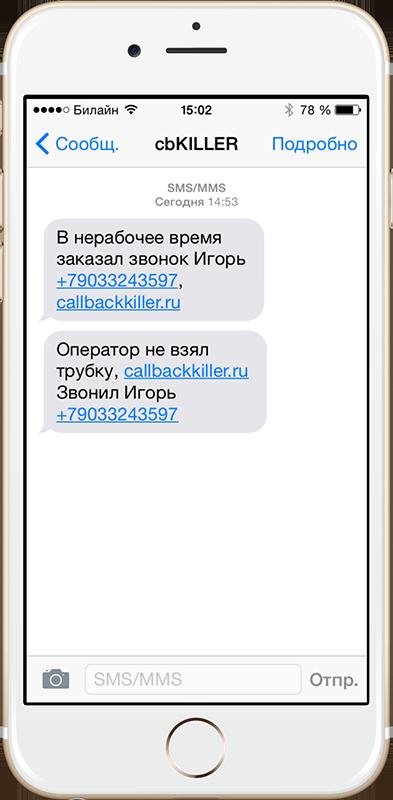 форма на сайт обратный звонок
